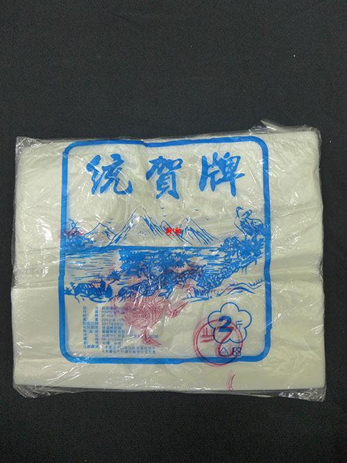 統賀2斤白花袋