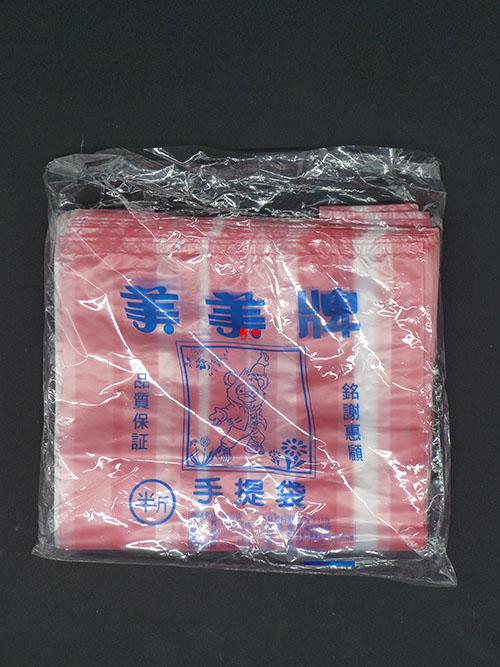 美美半斤紅條袋