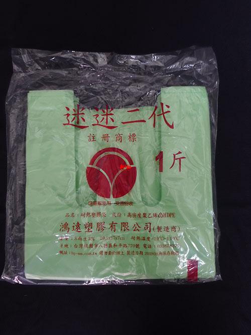 迷迷1斤單色袋