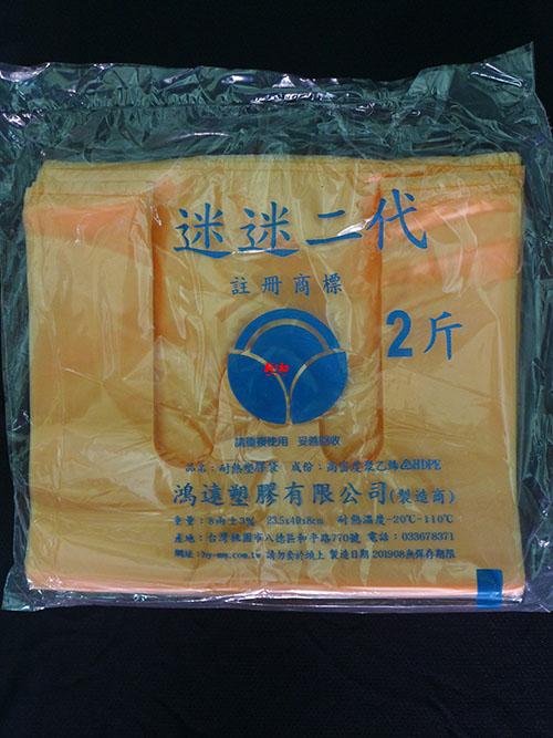 迷迷2斤單色袋
