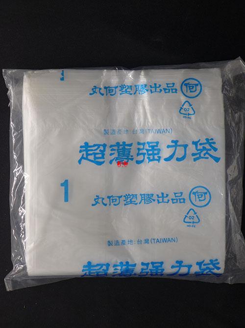 1斤白色提袋
