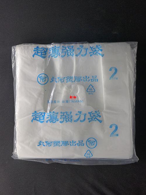 2斤白色提袋