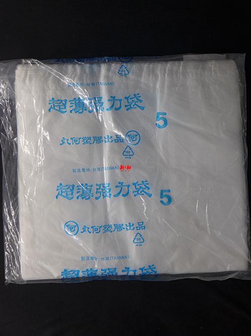 5斤白色提袋