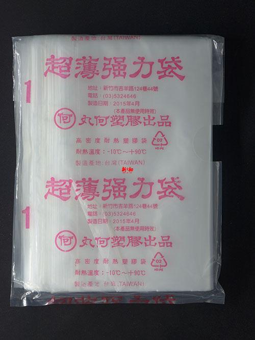 1斤耐熱袋