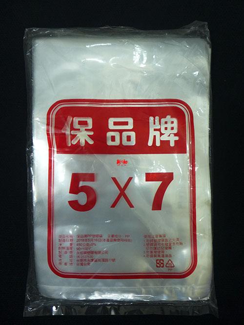 5x7PP袋