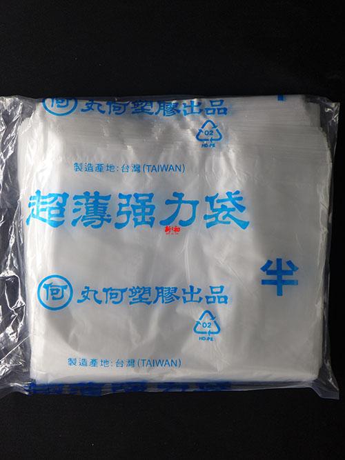 半斤白色提袋