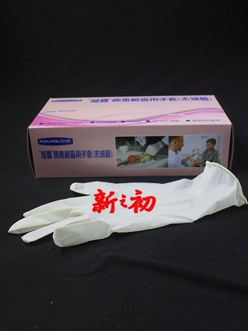檢驗手套有粉
