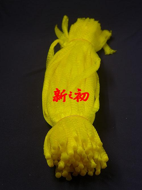 一尺半網袋黃