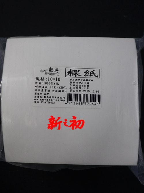粿紙10*10cm