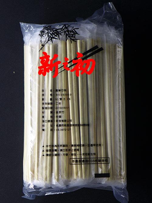 5.5筷子