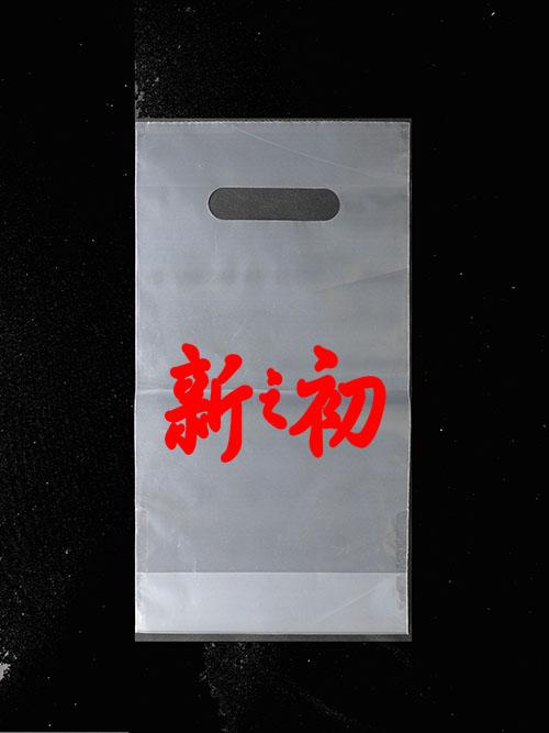 透明折底打孔袋小1