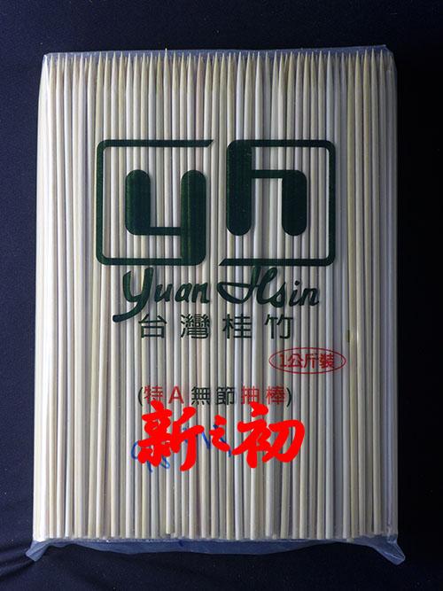 9寸竹籤-4.3mm